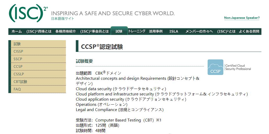 CCSP試験情報
