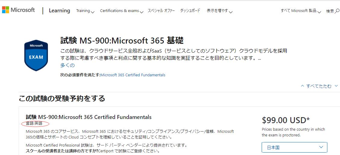 MS-900試験情報
