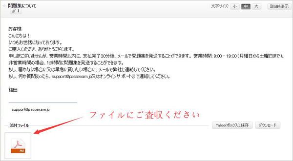 メールにはC2020-701問題集を受け取ります