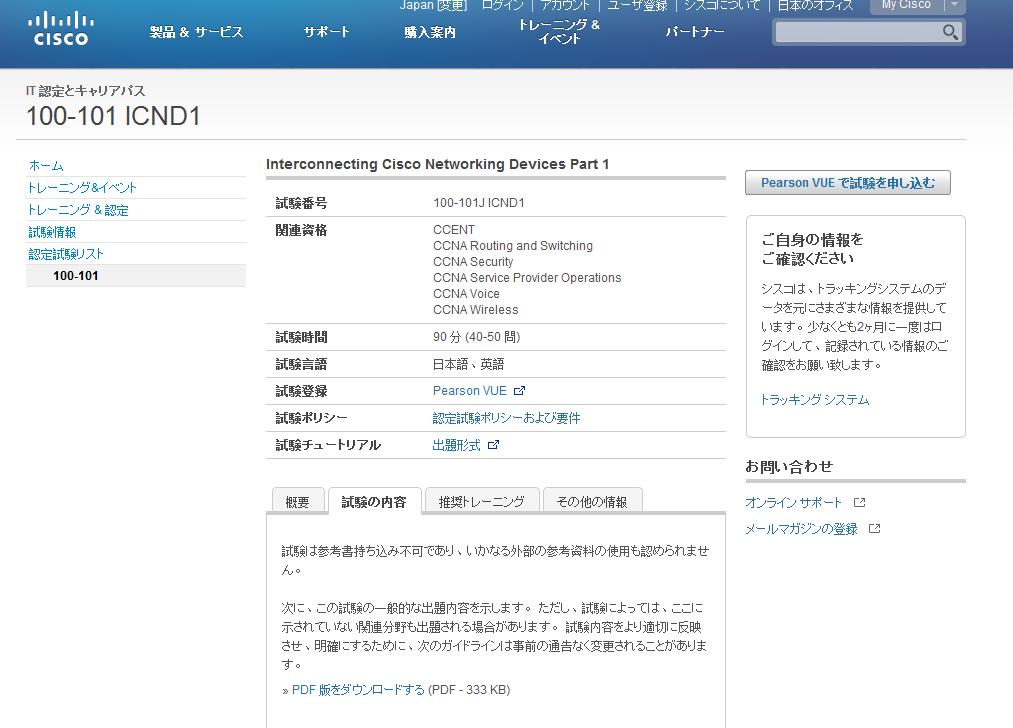 100-101J日本語の試験情報、ご参照ください。