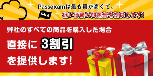 passexamの問題集が30%オフできます