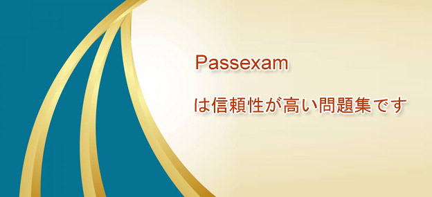 passexam試験問題集