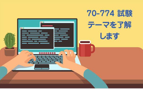 70-774試験テーマ